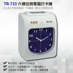 辦公用品 KOJI 六欄位微電腦打卡鐘 TR-733 打卡/上班/出勤/考核/鈴聲