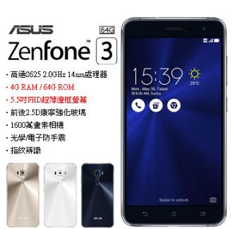 限時下殺$8990★ASUS ZenFone 3 (ZE552KL 4G/64G) 白色 5.5吋八核心 4G LTE 好買網