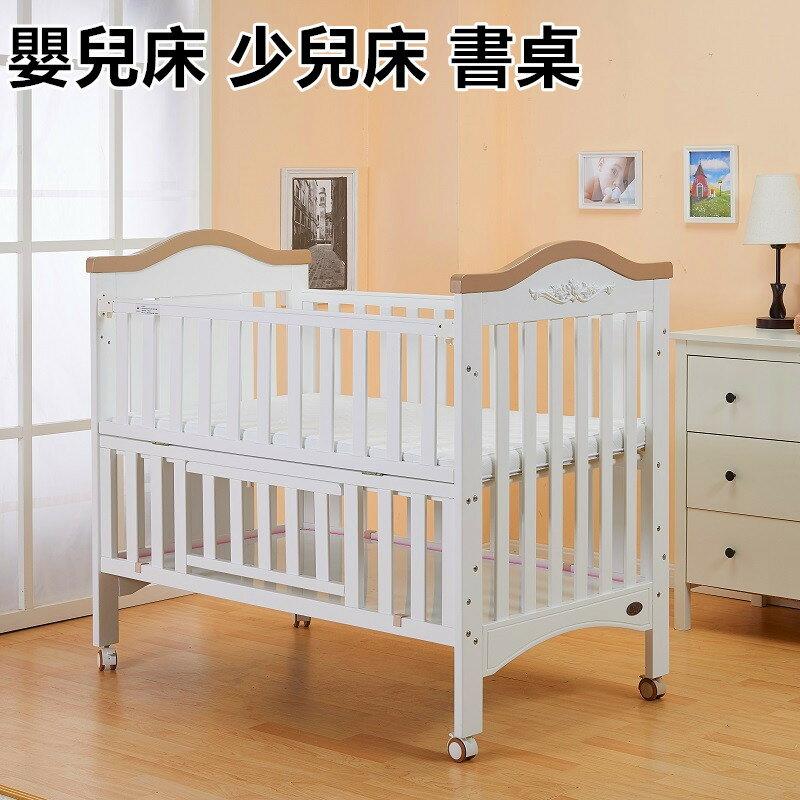 多功能嬰兒床 加大加寬嬰兒床 實木 高檔嬰兒床 幼兒床 可變書桌 附方頂蚊帳