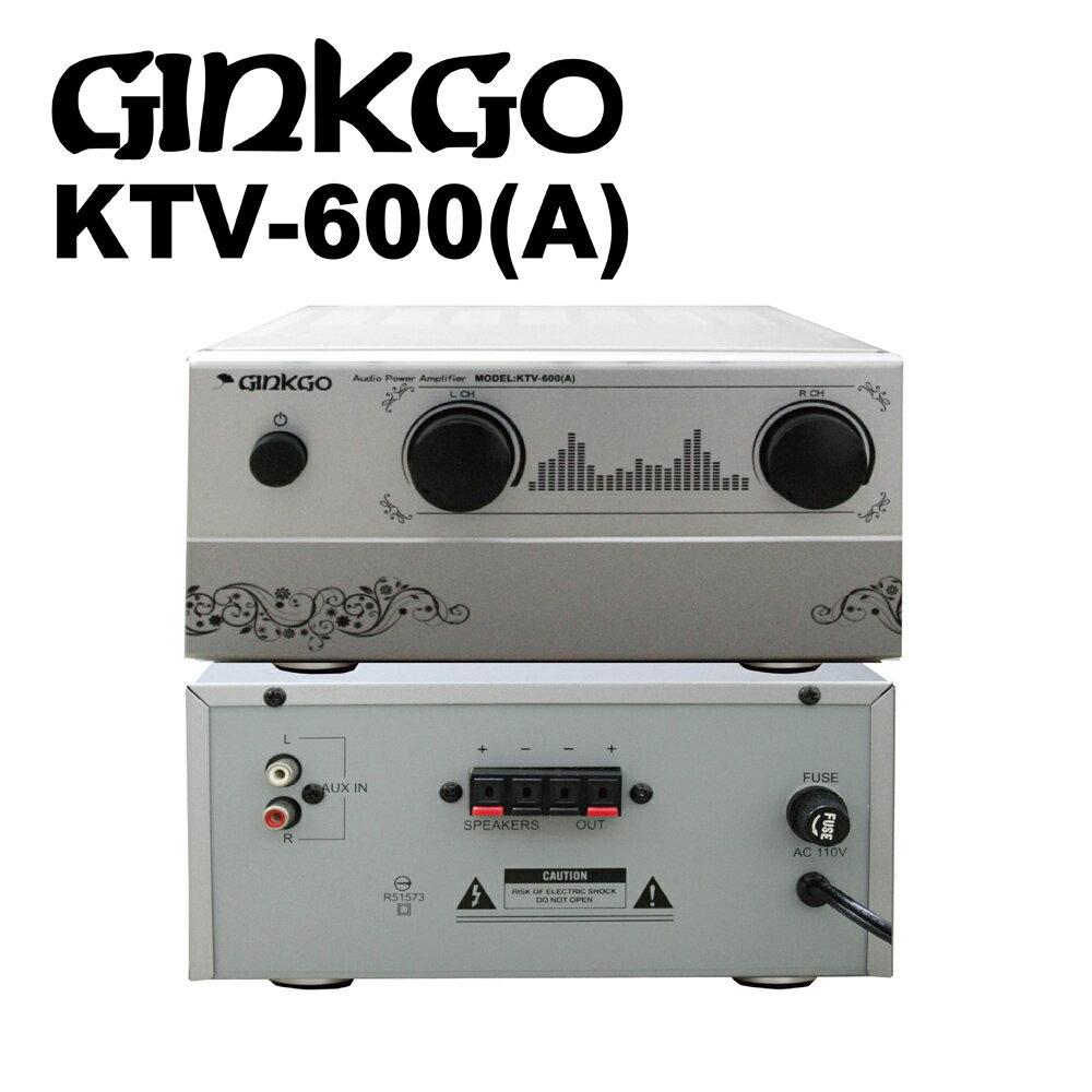 【景誠GINKGO】後級擴大機KTV-600(A)