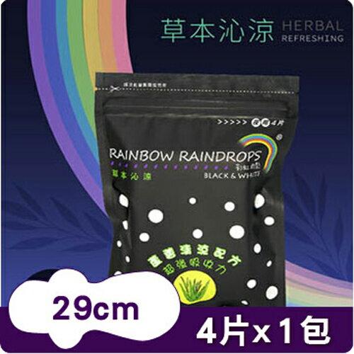 彩虹雨點 衛生棉-草本夜用4片【德芳保健藥妝】 0