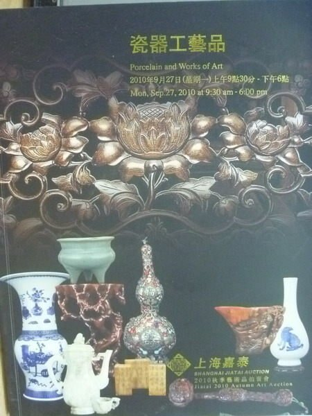 【書寶二手書T5/收藏_ZJB】上海嘉泰2010秋季藝術品拍賣會_瓷器工藝品