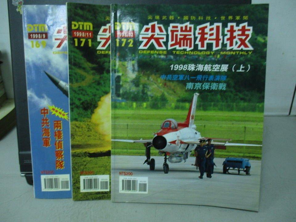 【書寶二手書T5/軍事_YDA】尖端科技_169~172期間_共3本合售_1998珠海航空展(上)等