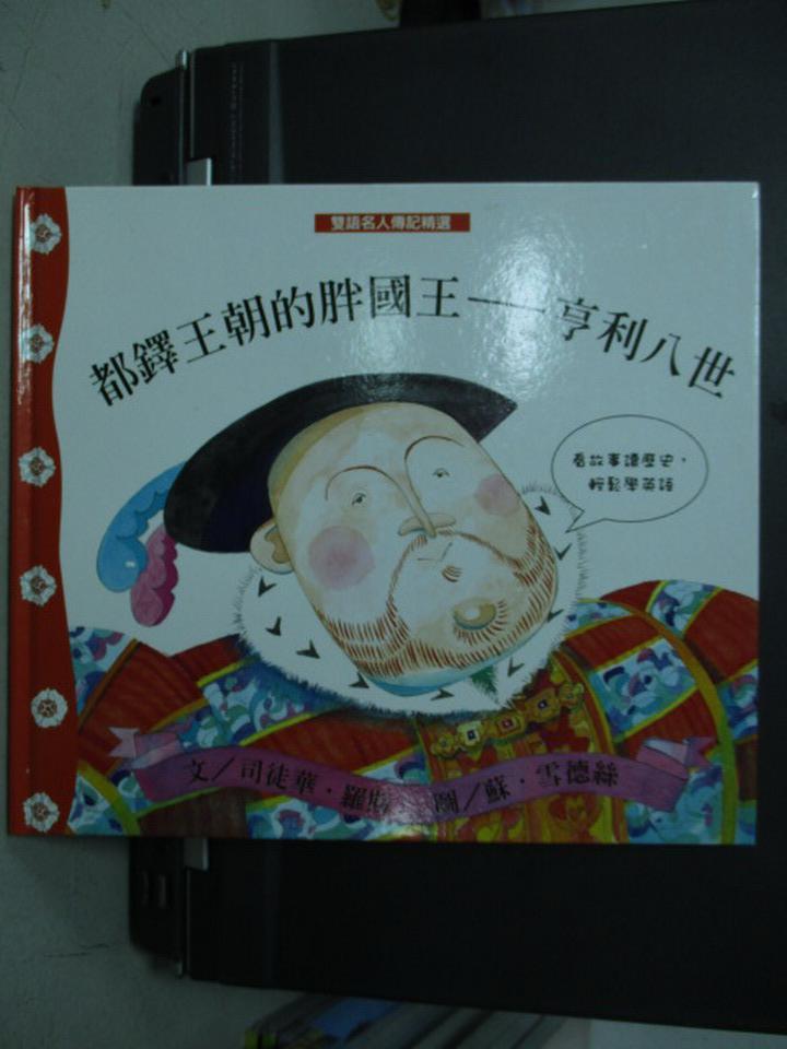 【書寶二手書T9/少年童書_QMK】都鐸王朝的胖國王-亨利八世