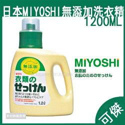 MIYOSHI 無添加洗衣精 1200ML 洗衣精 1.2L 不含防腐劑、香料 日本 採用高科技無菌生產 可傑