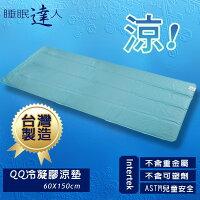 【睡眠達人】QQ冷凝膠涼墊涼蓆(60x150cm*1件),夏月節電,抗暑必備,台灣專利+製造-睡眠達人-居家特惠商品