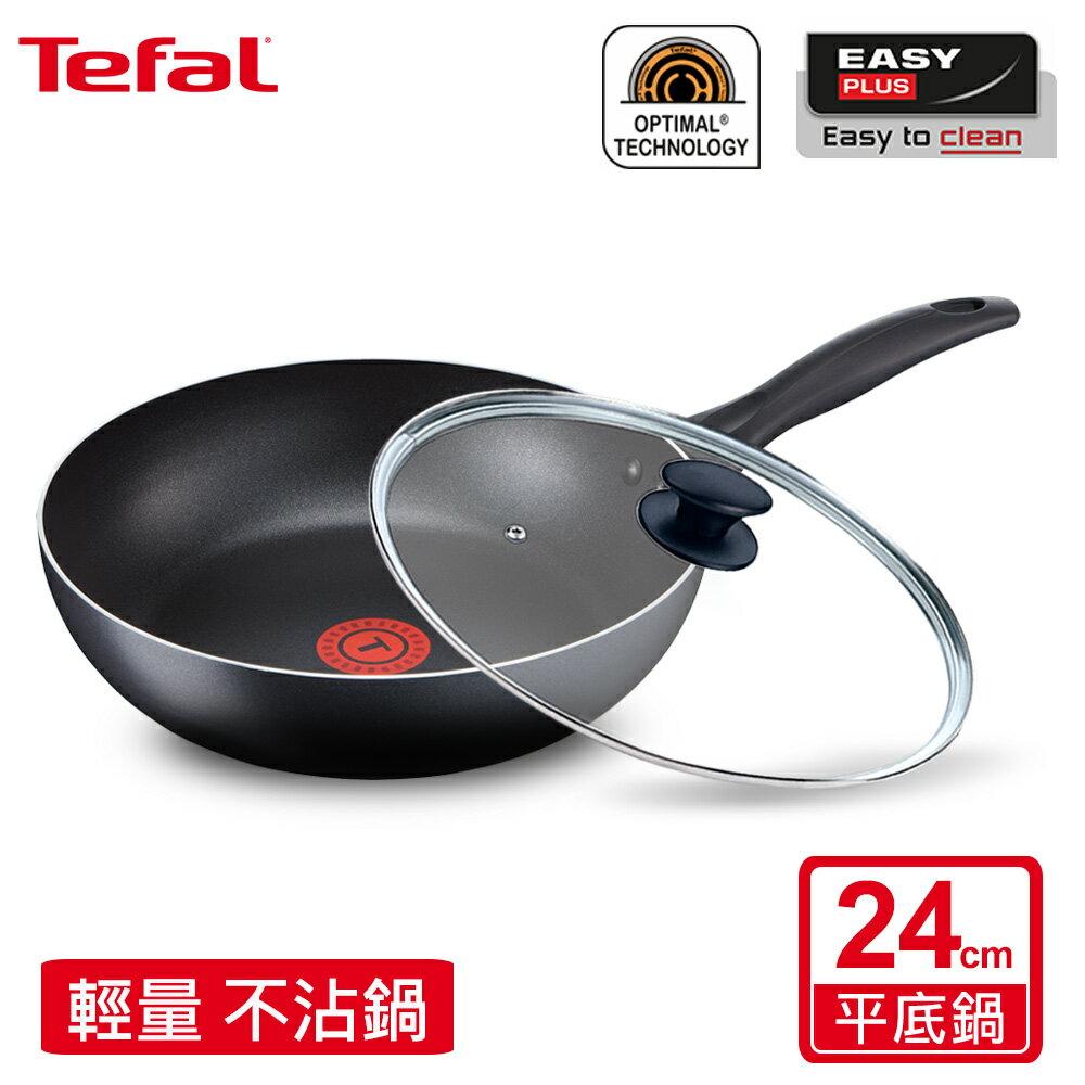 【Tefal 特福】輕食光系列24CM不沾平底鍋+玻璃蓋 【APP領券再折】