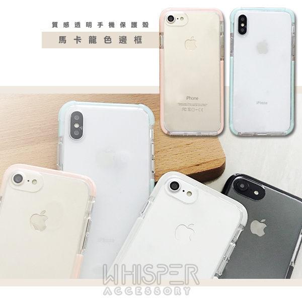 馬卡龍色邊框透明手機殼iPhone66S+I77+I8I8+X保護套邊框粉色透明保護套