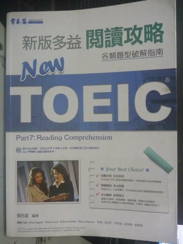 ~書寶 書T9/語言學習_XEO~NEW TOEIC閱讀攻略_賴世雄