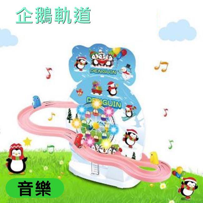 企鵝 爬樓梯 溜滑梯 溜冰 滑雪 企鵝樓梯(單層) 益智玩具 家家酒 企鵝玩具 爬樓梯玩具【塔克】