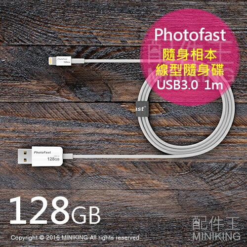 【配件王】一年保 公司貨 Photofast 隨身相本線型隨身碟 128G USB3.0 1m iPhone OTG