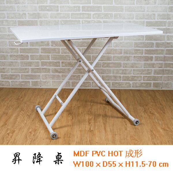 日式茶几桌/升降桌/餐桌/工作桌/PVC白色 Lift Table MIT台灣製【Tasteful 特斯屋】