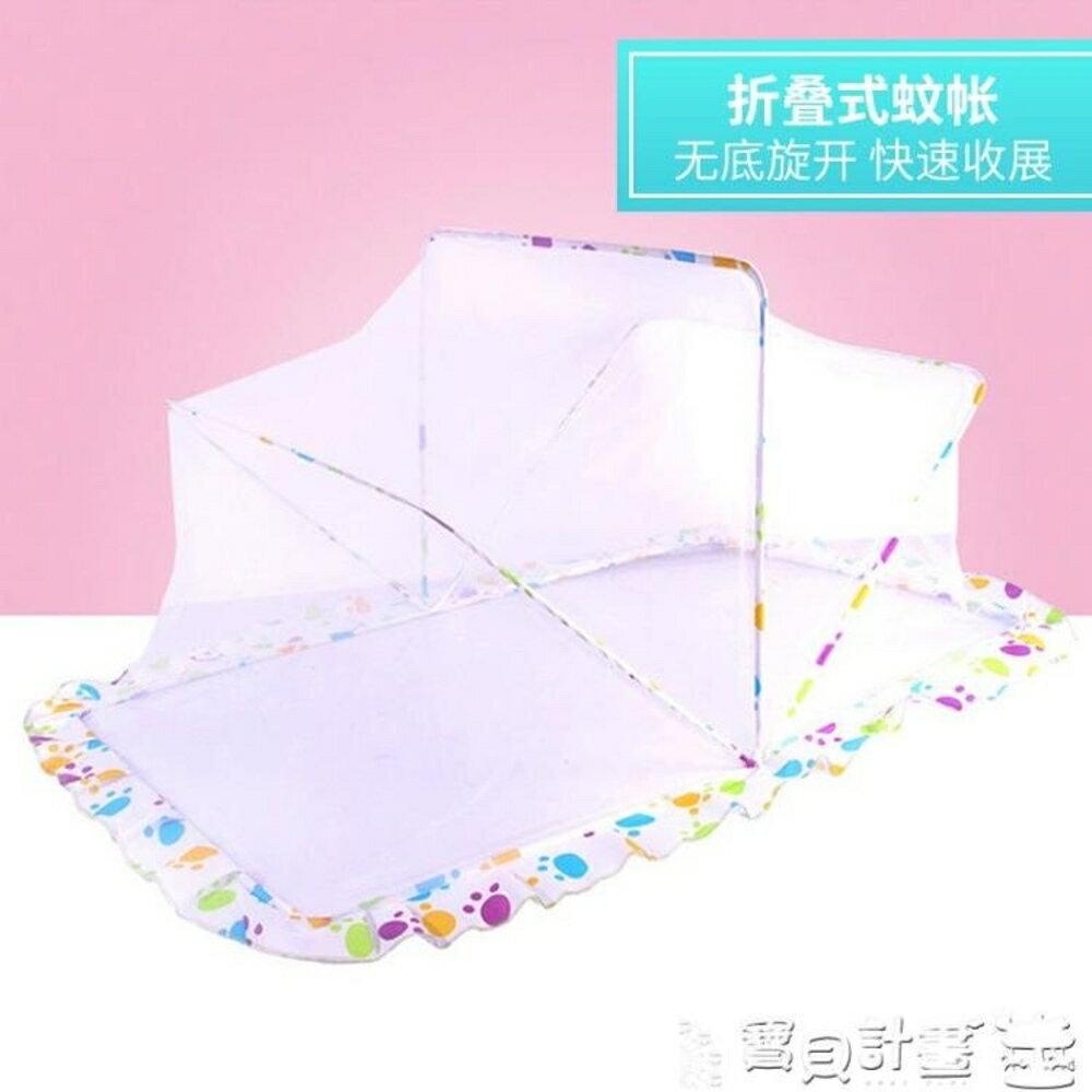 嬰兒蚊帳 可折疊便攜式夏季蒙古包寶寶兒童通用無底小孩抖音蚊帳JD 寶貝計畫 0