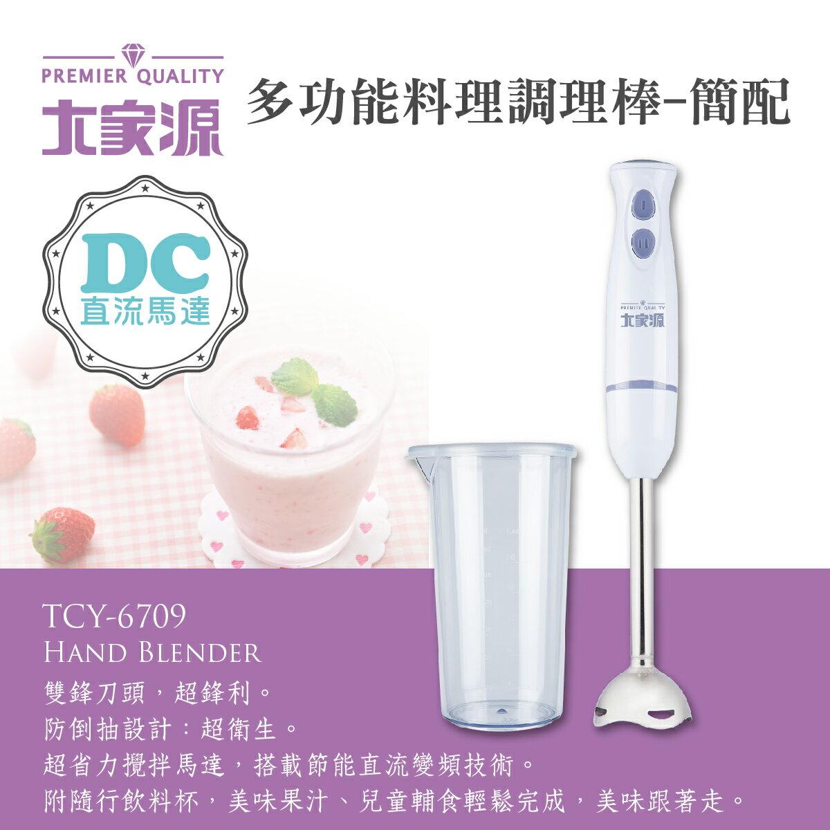(吉賀) 大家源 多功能手持式調理棒 / 簡配 調理棒 料理棒 攪拌棒 料理機 DC直流 TCY-6709
