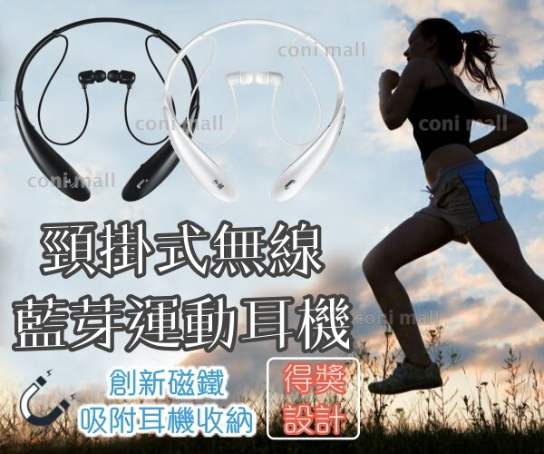 【coni shop 】頸掛式無線藍芽運動耳機 智能播放簡訊內容 藍芽耳機 運動耳機 無線 通話 音質佳 入耳式 健身