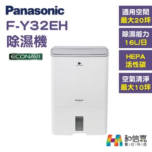Panasonic國際牌F-Y32EH除濕+清淨合一型HEPA濾網智慧節能ECONAVI除濕機(16L日)10-20坪空間適用【和信嘉】台灣公司貨
