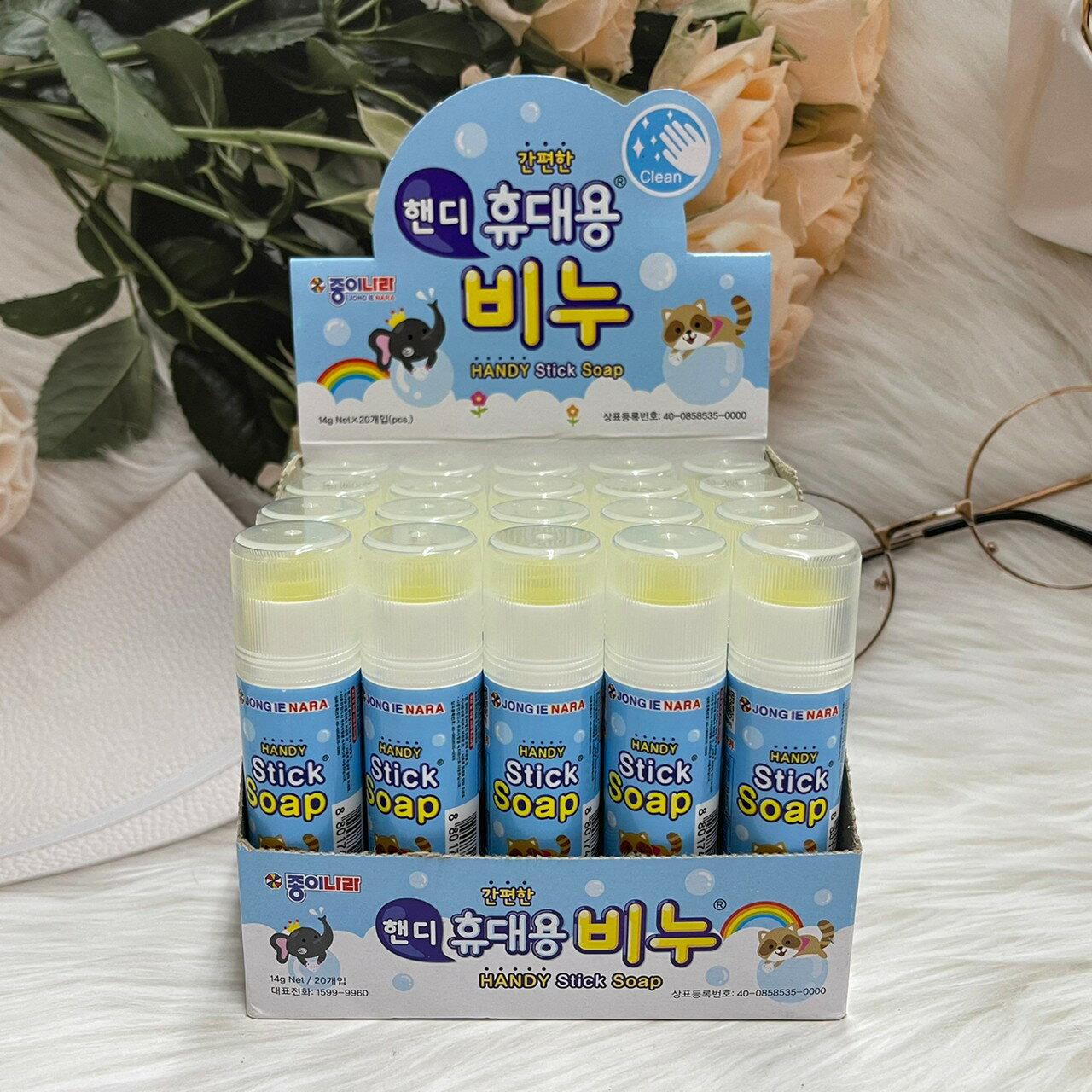 韓國 JONG IN NARA 便攜式洗手香皂棒 隨身洗手香皂棒 外出用香皂 14.5g