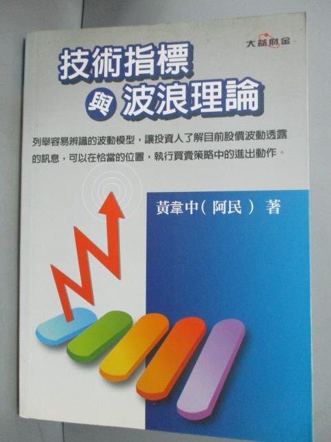 ~書寶 書T7/投資_GHP~技術指標與波浪理論_ 430_黃韋中