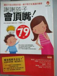 【書寶二手書T6/親子_LDL】謝謝孩子會頂嘴_王瑞琪