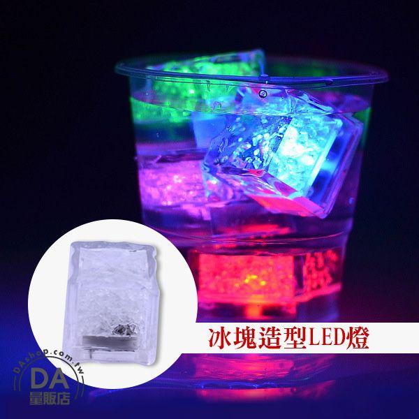 《DA量販店》4顆 七彩 LED 方塊 冰塊燈 婚禮 DIY 佈置(79-3676)