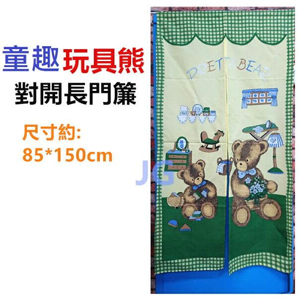綠色童趣玩具熊門簾,日式長門簾一片式對開門簾,尺寸約:85*150公分,不附門簾桿需另購
