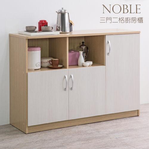 廚房櫃/收納櫃 日式三門二格廚房櫃 完美主義【N0041】