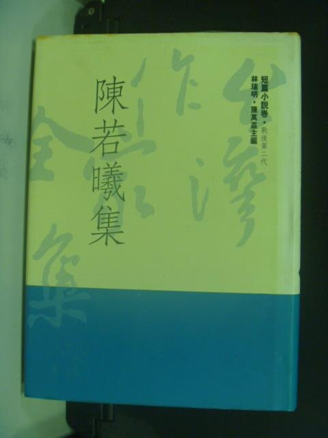 【書寶二手書T3/一般小說_GSV】陳若曦集_陳若曦