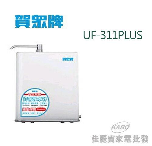 【佳麗寶】-賀眾牌 中空絲膜抑菌淨水器[升級版] UF-311PLUS