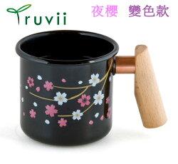 Truvii 夜櫻變色款木柄琺瑯杯/木頭琺瑯杯特別款/琺瑯咖啡杯/日系馬克杯 400ml 夜櫻
