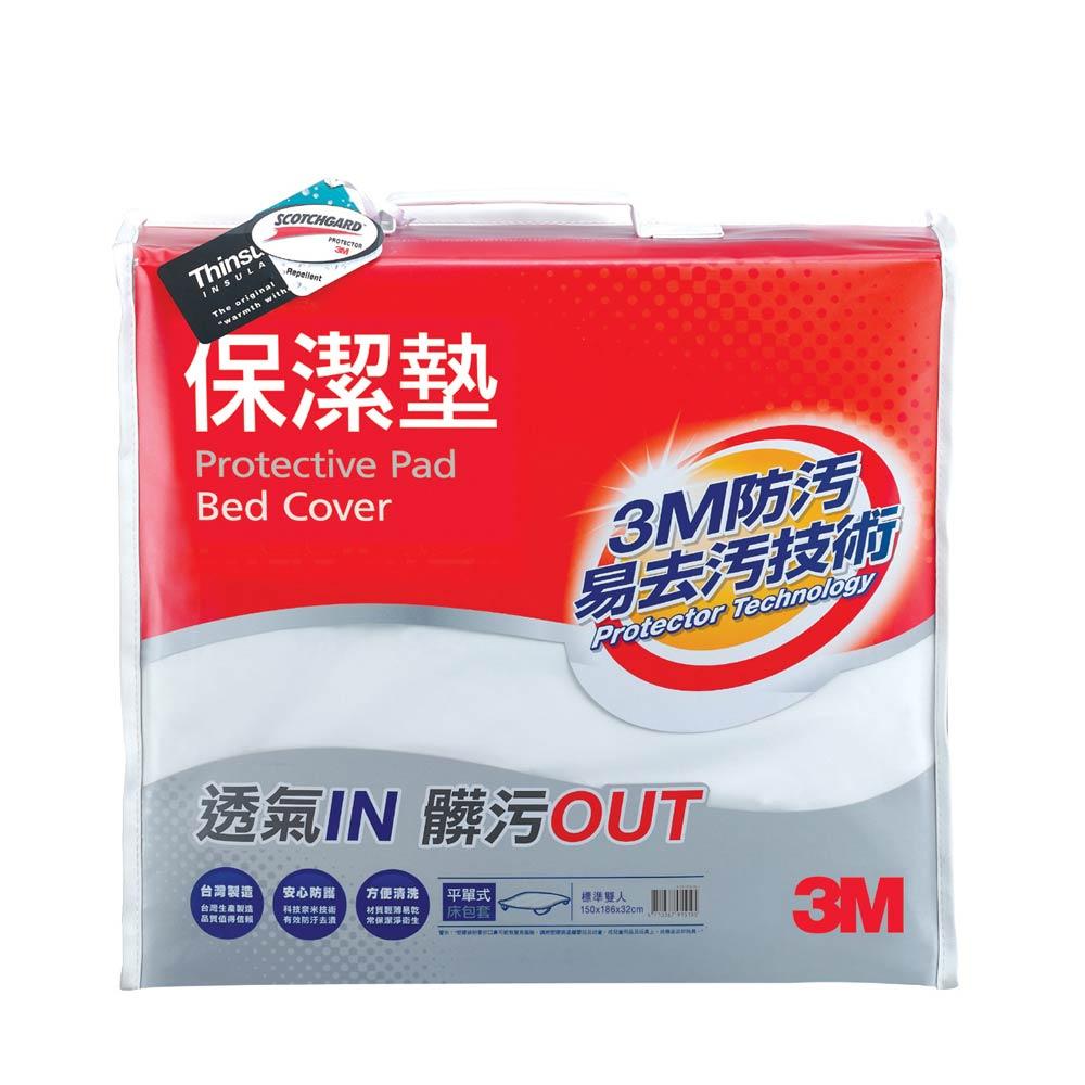 3M 原廠防潑水保潔墊床包套(平單式) 雙人 1