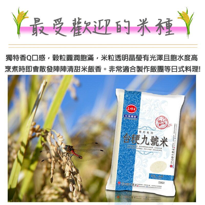 【三好米】契約栽培台梗九號米(2.5Kg) 2