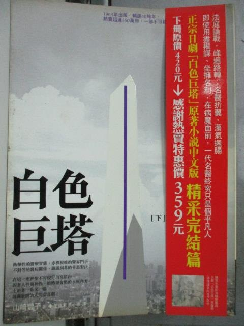 ~書寶 書T3/一般小說_HPK~白色巨塔  下 _ 359_山崎豐子