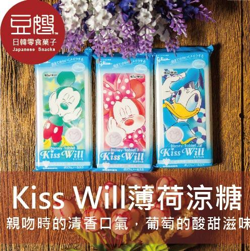 【豆嫂】日本零食 glico 迪士尼Kiss Will薄荷糖(葡萄/莓果)