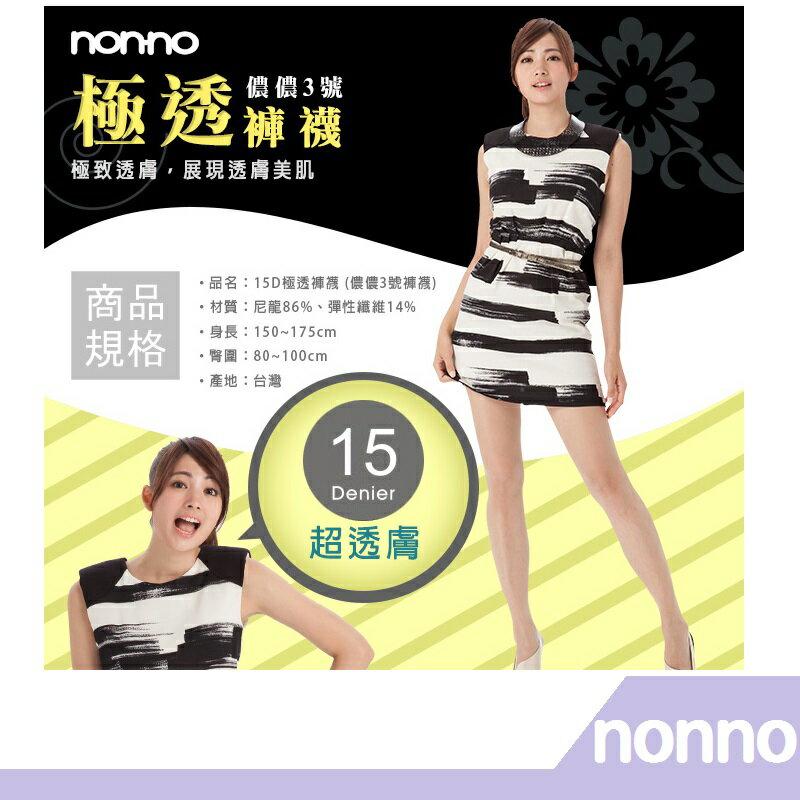 【RH shop】nonno 儂儂褲襪 15D極透褲襪-7707 阿喜代言款