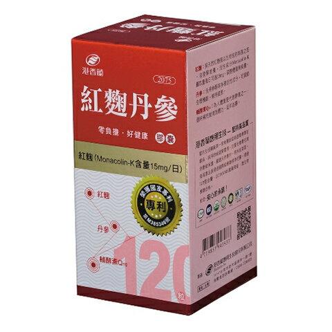 港香蘭 紅麴丹參膠囊(120粒/瓶) x1