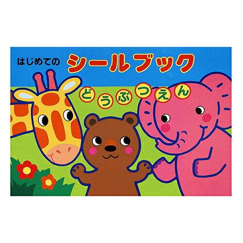 《 日本LIEBAM 》遊戲貼紙書 - 動物園