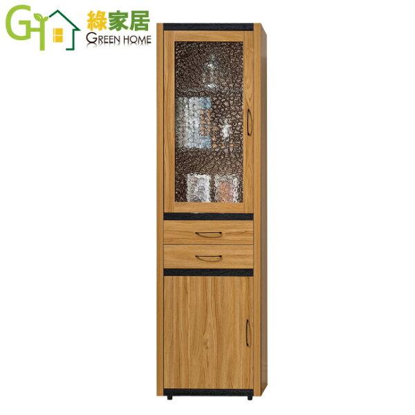 【綠家居】柏斯時尚1.8尺木紋二門書櫃收納櫃