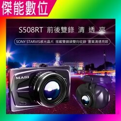 MASI S508RT 前後雙鏡頭行車記錄器 【送32G】 140度 SONY晶片  類DOD LS500W Lite