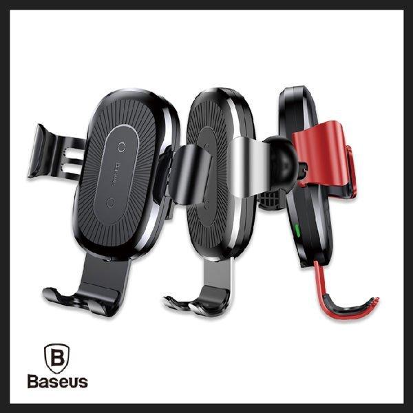 倍思重力車載支架(無線充)全自動重力車載出風口支架手機支架車用支架車架懶人支架導航手機