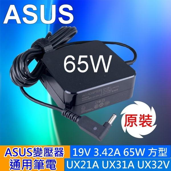 ASUS 65W 方形 4.0/1.35 變壓器 N65W-02 X31LA T300LA TX201LA X302LA X302LJ ADP-65AW ADP-65JH
