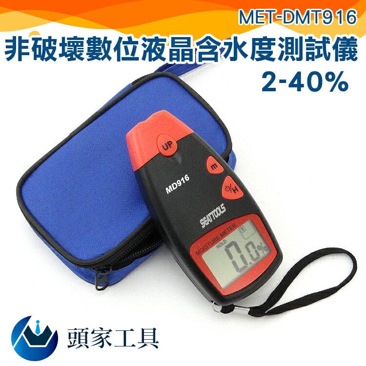 《頭家工具》含水率測試 LCD螢幕 水分測試筆 非接觸探頭 MET-DMT916 各類紙張水分 新聞紙
