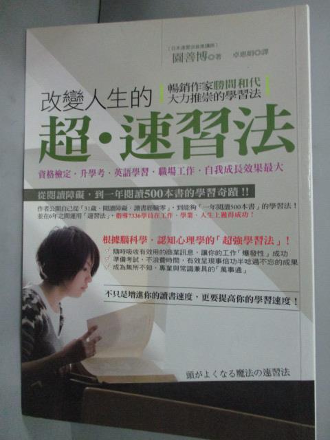 ~書寶 書T6/財經企管_HHE~改變人生的超速習法_卓惠娟 園善博