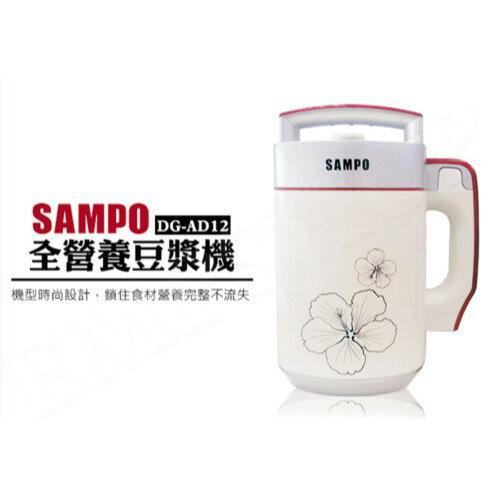 SAMPO聲寶全營養豆漿機DG-AD12