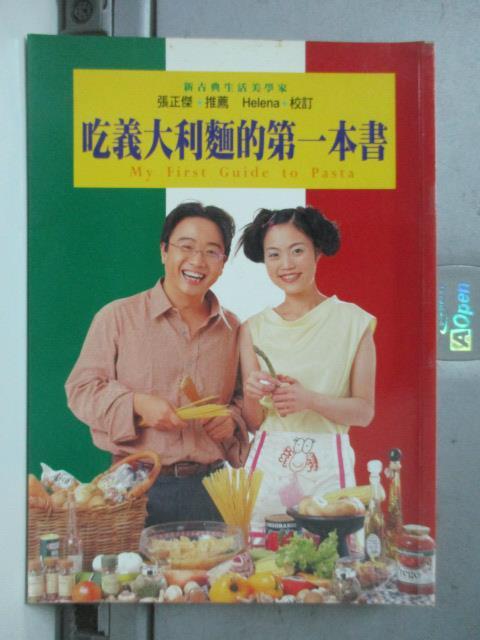 【書寶二手書T1/餐飲_NSQ】吃義大利麵的第一本書_HELENA/校訂