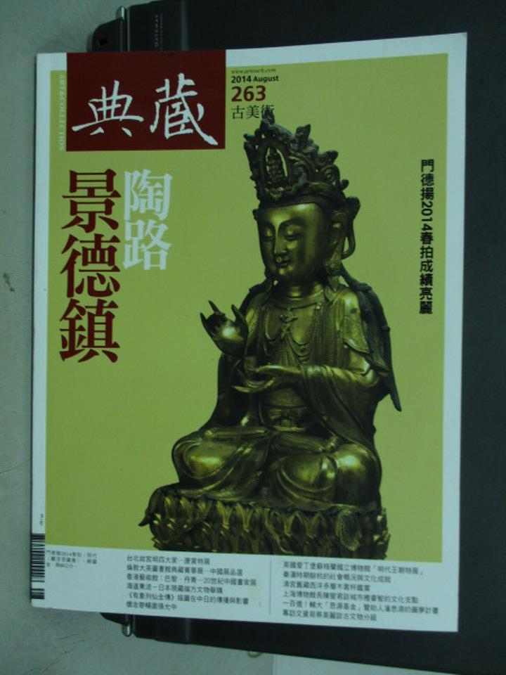 【書寶二手書T9/雜誌期刊_YBV】典藏古美術_263期_景德鎮陶路等