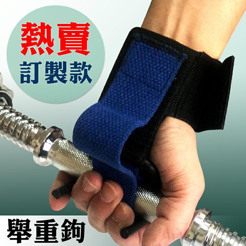 ~Fitek 健身網~新品拉力鈎 ~新型舉重鉤一對 鐵會拉 強韌型拉力帶組 助力鈎~比倍力
