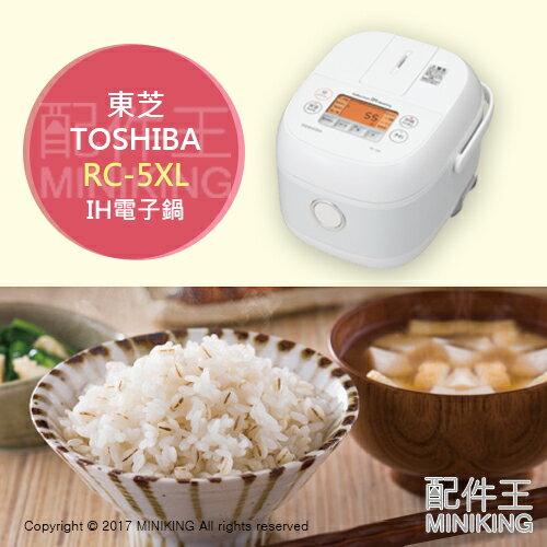 【配件王】日本代購 2017 TOSHIBA 東芝 RC-5XL 壓力IH電鍋 電子鍋 飯鍋 3人份