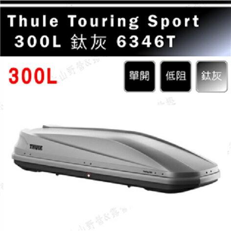 【露營趣】安坑THULETouringSport330L6346T灰車頂箱行李箱旅行箱漢堡