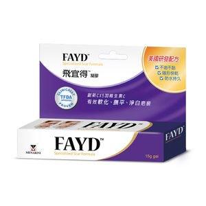 專品藥局 FAYD 飛宜得除疤凝膠 15g 【2003128】 1