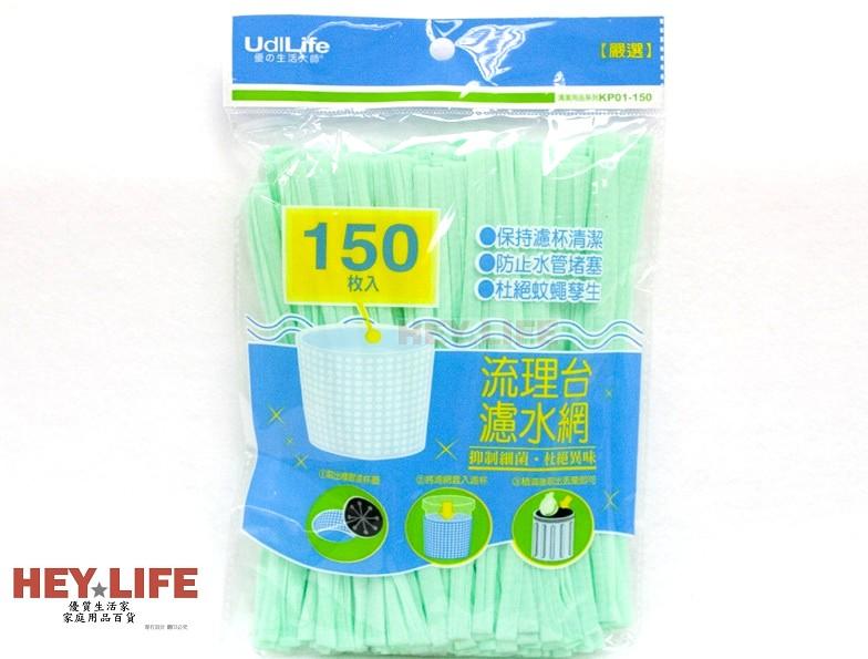 【HEYLIFE優質生活家】流理台濾水網 150入 水槽 排水網 台灣製造品質保證
